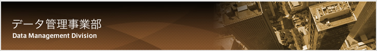 データ管理事業部 Data Management Division